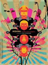 Постер к фильму «Мисима: Жизнь в четырех главах»