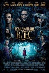 Постер к фильму «Чем дальше в лес...»