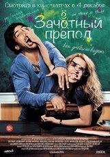 Постер к фильму «Зачётный препод»