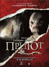 Постер к фильму «Приют»