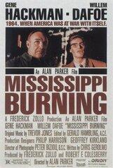 Постер к фильму «Миссисипи в огне»