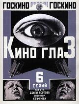 Постер к фильму «Киноглаз»