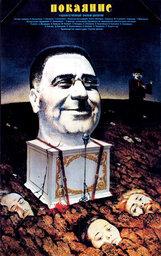 Постер к фильму «Покаяние»