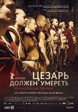 Постер к фильму «Цезарь должен умереть»