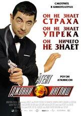 Постер к фильму «Агент Джонни Инглиш»