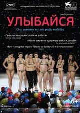 Постер к фильму «Улыбайся»