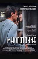 Постер к фильму «Многоточие»