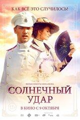 Постер к фильму «Солнечный удар»