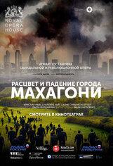 Постер к фильму «Расцвет и падение города Махагони»