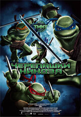 Постер к фильму «Черепашки ниндзя»