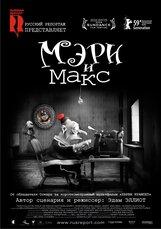 Постер к фильму «Мэри и Макс»