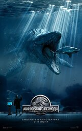 Постер к фильму «Мир Юрского периода IMAX 3D»