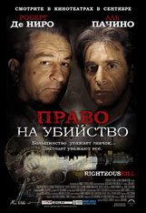 Постер к фильму «Право на убийство»