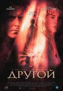 Постер к фильму «Другой»