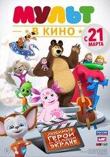 Постер к фильму «Мульт в кино. Выпуск №1»