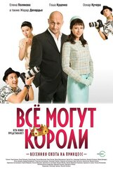 Постер к фильму «Все могут короли»