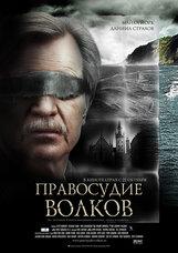 Постер к фильму «Правосудие волков»