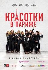 Постер к фильму «Красотки в Париже»