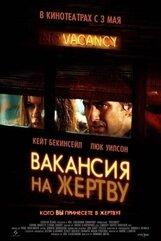Постер к фильму «Вакансия на жертву»