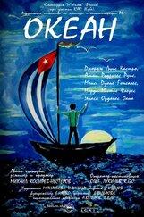 Постер к фильму «Океан»