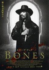 Постер к фильму «Кости»