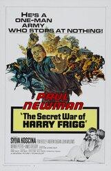 Постер к фильму «Тайная война Гарри Фригга»