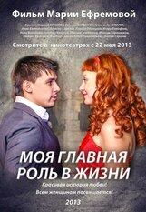 Постер к фильму «Моя главная роль в жизни»
