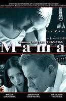 Постер к фильму «Маша»