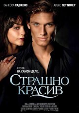 Постер к фильму «Страшно красив»