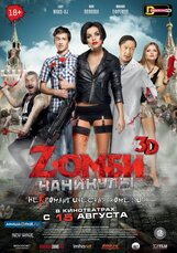 Постер к фильму «Zомби каникулы 3D»