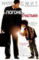 Постер к фильму «В погоне за счастьем»