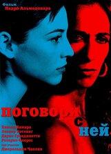Постер к фильму «Поговори с ней»
