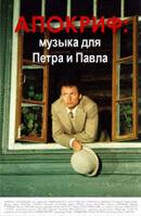 Постер к фильму «Апокриф: музыка для Петра и Павла»