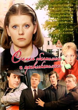 Постер к фильму «Самая обаятельная и привлекательная»