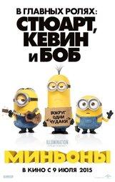 Постер к фильму «Миньоны»