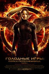 Постер к фильму «Голодные игры: Сойка-пересмешница. Часть I»
