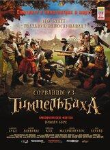 Постер к фильму «Сорванцы из Тимпельбаха»