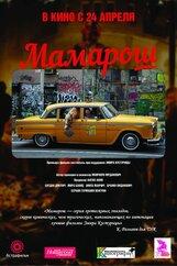 Постер к фильму «Мамарош»