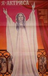 Постер к фильму «Я — актриса»