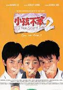 Постер к фильму «Я тоже не дурак»