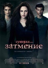 Постер к фильму «Сумерки. Сага. Затмение»