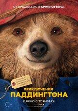 Постер к фильму «Приключения Паддингтона»