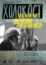 Постер к фильму «Холокост — клей для обоев?»