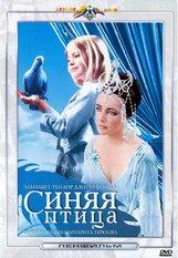 Постер к фильму «Синяя птица»