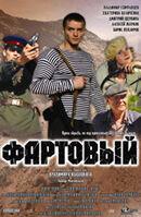 Постер к фильму «Фартовый»