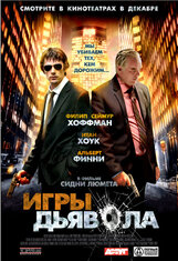 Постер к фильму «Игры дьявола»