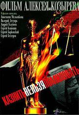 Постер к фильму «Казнить нельзя помиловать»