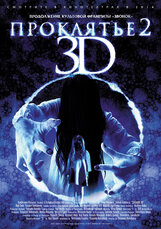 Постер к фильму «Проклятье 2»