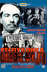 Постер к фильму «Республика ШКИД»