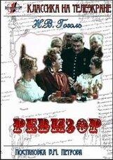 Постер к фильму «Ревизор»